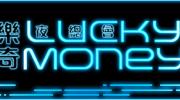 Logo for the 'Lucky Money' club, Hong Kong